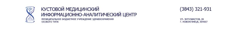 Кустовой медицинский информационно-аналитический центр Logo